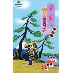 DVDあります 唄と踊り 振りつき音多カラオケ OVシリーズ21(DVDまたはVHS)