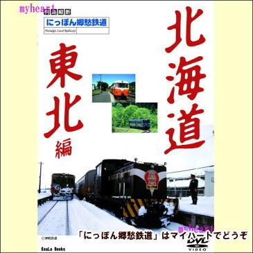 【宅配便配送】にっぽん郷愁鉄道 北海道・東北編(DVD)