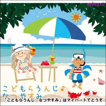 【宅配便配送】こどもらうんじ なつやすみ(CD)