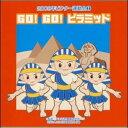 2009ビクター運動会2 GO!GO!ピラミッド(CD)