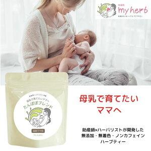 【産後ママ用】母乳アップサポートハーブティー