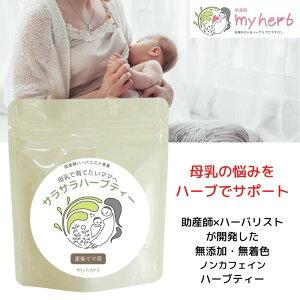 【産後ママ用】母乳トラブルサポートハーブティー