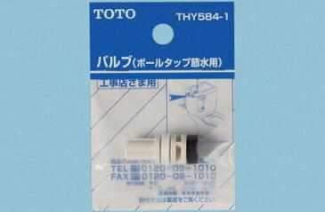 【ゆうパケット対応】TOTO ロータンク用 ボールタップ節水用バルブ THY584-1