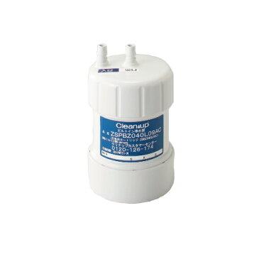 クリナップ(Cleanup) ビルトイン浄水器交換用カートリッジ(ZSPBZ040L09AC用) 浄水器交換カートリッジ 交換用 浄水器 カートリッジ ZSRBZ040L09AC