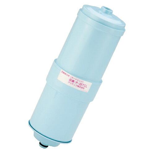 クリナップ(Cleanup) アルカリイオン整水器交換用浄水カートリッジ(PJ-UA51ECL用) P-35TCL