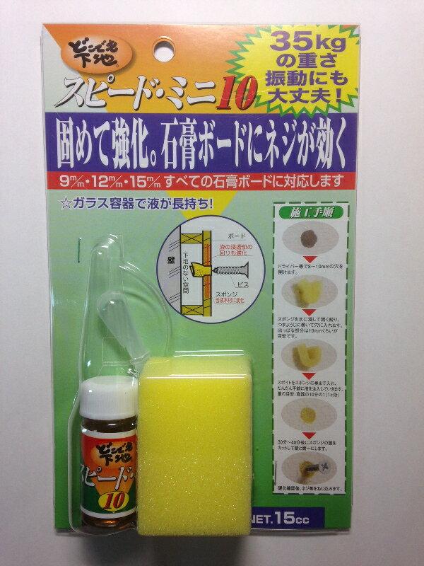 どこでも下地 スピードミニ10(10ヶ所用) 【CP】 壁 石膏ボード 下地 補強