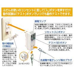 テンパール工業プラグ形漏電遮断器(地絡保護専用)ビリビリガードGR-XB