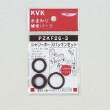 【ゆうパケット対応】KVK シャワーホースパッキンセット PZKF26-3