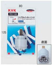KVKスーパーシングル用カートリッジ(上げ吐水用)PZ110S