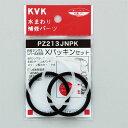 【5,250円以上お買い上げで送料無料!】【メール便対応】KVK Xパッキンセット PZ213JNPK