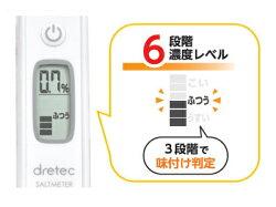 ドリテック(dretec)デジタル塩分計ホワイトEN-901WT