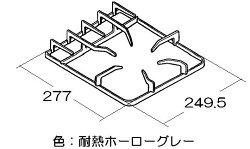 リンナイ(Rinnai)ごとく(五徳)(グレー)010-200-000