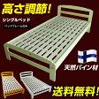 ベッド シングル シングルベッド スノコ ベッド 高さ調節機能付き すのこベッド パイン材 ベッド 収納 フレーム 天然木製 シングル 送料無料 ベッド シングル 木製ベッド パイン材 カントリー調 シンプル 木製ベット 一人暮らし 子供部屋