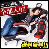 オフィスチェア 160度リクライニング 送料無料 オフィスチェアー リクライニングチェアー クッション付 椅子 パソコンチェア ワークチェア PCチェア OAチェア リラックス レザー パソコンチェア オフィスチェア PU ワークチェアー