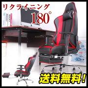 ハイバックオフィスチェア180度リクライニングフットレスト&クッション付椅子オフィスチェアーパソコンチェアパソコンチェアーデスクチェアメッシュチェアチェアーハイバック送料無料送料込リクライニングチェアー足置き付