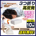 【送料無料】高反発マットレス 10cm マットレス シングル...