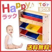 おもちゃ ボックス リビング オモチャ 子供部屋 カラフル