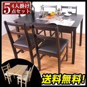 ダイニング テーブル テーブルセット カジュアル シンプル