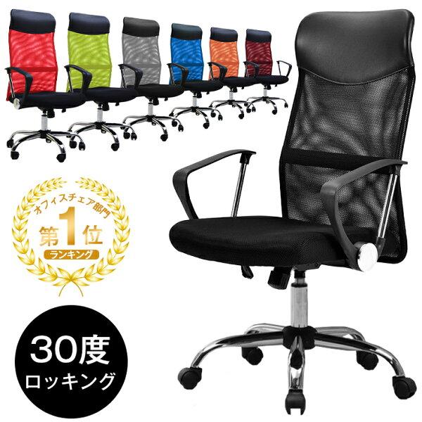 累計10万台突破 オフィスチェアメッシュおしゃれハイバックコンパクト腰痛ロッキングオフィスチェアーデスクチェアコンパクトパソコン