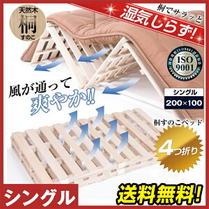 すのこベットスノコベッドすのこベッド天然木桐折りたたみすのこベッドシングルすのこベット折り畳みすのこマット折り畳みすのこベッドヘッドレス【送料無料★ポイント10倍】【同梱不可】(MS)