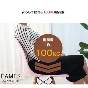【送料無料】イームズチェア「4脚セット」リプロダクトダイニングチェアダイニングチェアーイームズチェアDSReamesイームズチェアーDSRイームズシェルチェアイームズ椅子チェアイームズイームズチェアー木脚椅子