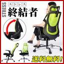 オフィスチェア オフィスチェアー メッシュ ハイバック ロッキング デスクチェア コンパクト パソコンチェア ワークチェア PCチェア OAチェア パソコンチェアー メッシュチェアー オフィスチェア チェアー いす 椅子