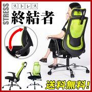 オフィス オフィスチェアー メッシュ ロッキング コンパクト パソコン パソコンチェアー メッシュチェアー チェアー