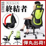 オフィスチェア オフィスチェアー 送料無料 メッシュ ハイバック ロッキング デスクチェア コンパクト パソコンチェア ワークチェア PCチェア OAチェア パソコンチェアー メッシュチェアー オフィスチェア チェアー いす 椅子