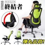 累計2万台突破!!オリジナル設計 オフィスチェア メッシュ ハイバック ロッキング オフィスチェアー 送料無料 デスクチェア コンパクト パソコンチェア メッシュチェアー チェアー いす 椅子