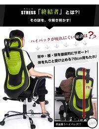 ◎全店5%オフクーポン累計2万台突破!!オリジナル設計オフィスチェアメッシュハイバックロッキングオフィスチェアー送料無料デスクチェアコンパクトパソコンチェアメッシュチェアーチェアーいす椅子
