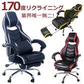 170度リクライニング オフィスチェア あす楽 ゲームチェア オフィスチェアー パソコンチェア クッション付 ハイバック 椅子 パソコンチェア ワークチェア デスクチェア PCチェア OAチェア リラックス PUレザー チェア ワークチ いす 椅子