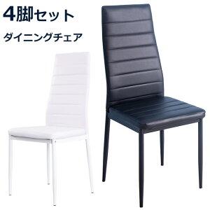 【クーポンで1647円オフ】激安4脚セットダイニングチェア 椅子 イス レザー 送料無料 ダイニング チェア パソコンチェア オフィスチェア 食卓椅子 レトロ モダン 北欧 コンパクト ダイニングチェア リビングチェア ダイニング