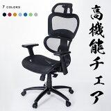 オフィスチェア エルゴノミクス チェア 高級T−メッシュ 社長椅子 独立式ランバーサポート パソコンチェア オフィスチェアー メッシュ ヘッドレスト ハイバック 肘付き デスクチェア ワークチェア PCチェア OAチェア チェア 椅子