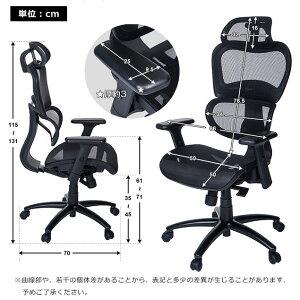 オフィスチェア145度ロッキングチェアロッキング固定機能台湾製高級T-メッシュ可調節ランバーサポーター上下左右可動肘曲線ヘッドレスト