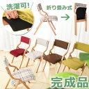 折りたたみチェア イス チェア 木製 椅子 カバー洗える 五色選択可能 送料無料 ダイニングチェア リビング 介護用品 食卓椅子 レトロ モダン  おしゃれ 人気 北欧 完成品 折りたたみチェア