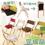 折りたたみチェア イス チェア 木製 椅子 カバー洗える 四色選択可能 送料無料 ダイニングチェア リビング 介護用品 食卓椅子 レトロ モダン  おしゃれ 人気 北欧 完成品 折りたたみチェア