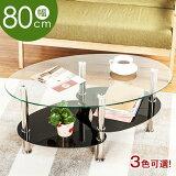 センターテーブル ガラス センターテーブル 丸 ローテーブル 収納 リビングテーブル ガラステーブル 80 高級感 センターテーブル 無垢 シンプル リビングテーブルローテーブル ガラス コーヒーテーブル