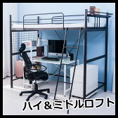 ロフトベッド ハイタイプ 宮付き システムベッド フレームベッド シングル ベッド システムベット ミドルタイプ ロフトベッド はしご シングルベッド 激安 一人暮らし 新生活 子供用