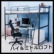 ロフトベッドハイタイプ宮付きシステムベッドフレームベッドシングルベッドシステムベットミドルタイプロフトベッドはしごシングルベッド激安一人暮らし新生活子供用