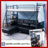 ロフトベッド 階段付き 宮付き システムベッド シングル ベッド システムベット 子供 一人暮らし フレームベッド パイプベッド ロフトベッド はしご シングルベッド 便利 新生活 激安