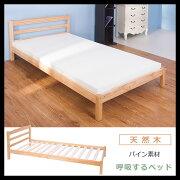 シングルベッド送料無料天然パイン材ベッド下収納フレームシングルベッド木製すのこベッドシングル