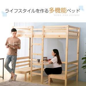 二段ベッド子供二段ベット2段ベッド耐震2段ベット二段ベッド頑丈子供ベッド子供ベット二段ベッドロータイプ木製すのこ木製2段ベッド大人用二段ベッドホワイト収納二段ベッド階段付き二段ベッド2段コンパクト木製ベッド天然パイン材激安(FS)