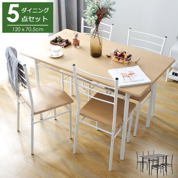 ダイニングテーブル 5点セット 木製 食卓テーブル 送料無料 4人掛け 4脚セット 木製 テーブルセット モダン 5点 北欧 無垢 ダイニングテーブルセット 食卓 セット ダイニング テーブル カジュアル シンプル おしゃれ