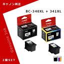 キヤノン CANON BC-340XL+BC-341XL 純正プリンターインク PIXUS(ピクサス) ブラック+3色カラー 2個セット(大容量)[BC340XL][BC341XL]・・・