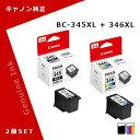 キヤノン CANON BC-345XL+ BC-346XL 純正プリンターインク PIXUS(ピクサス) ブラック+3色カラー 2個セット(大容量)[BC345XL][BC346XL]・・・