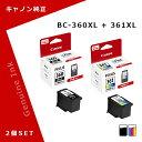 キヤノン CANON BC-360XL+ BC-361XL 純正プリンターインク FINEカートリッジ ブラック+3色カラー 2個セット[BC360XL][BC361XL]・・・
