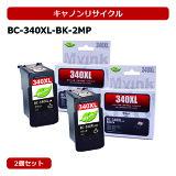 Myink リサイクル 互換 インクCanon キヤノン BC-340XLB 2個セット ブラック 黒 大容量 インク残量対応 マイインク PIXUS TS5130 PIXUS MG4230 PIXUS MG4130 PIXUS MG3630 PIXUS MG3530 PIXUS MG3230 PIXUS MG3130 PIXUS MG2130 PIXUS MX523 PIXUS MX513