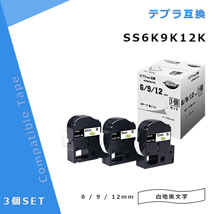 Mylabel キングジム テプラPRO 互換 テープ 3個入り SS6K 9K 12K 長さ8M 6mm 9mm 12mm 白地黒文字 SR910 SR710 SR510 SR610X SR210 SR636 SR3500P SR30 SR50 SR232 SR333 他「テプラ」PROシリーズ画像