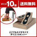 ダイエットポンパーなら座りながら下半身スッキリ!足踏み運動で長続きする有酸素運動へ、スト...