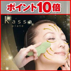 手作りかっさ美顔プレート 中国伝統の美顔器 3分でハリ美肌♪【カッサ】【リフトアップ】かっ...